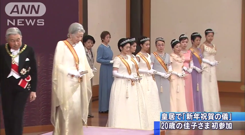 Japan Imperial Family New Years Greeting